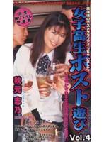 (lzx004)[LZX-004] 女子校生ホスト遊びVol.4 秋元志乃 ダウンロード