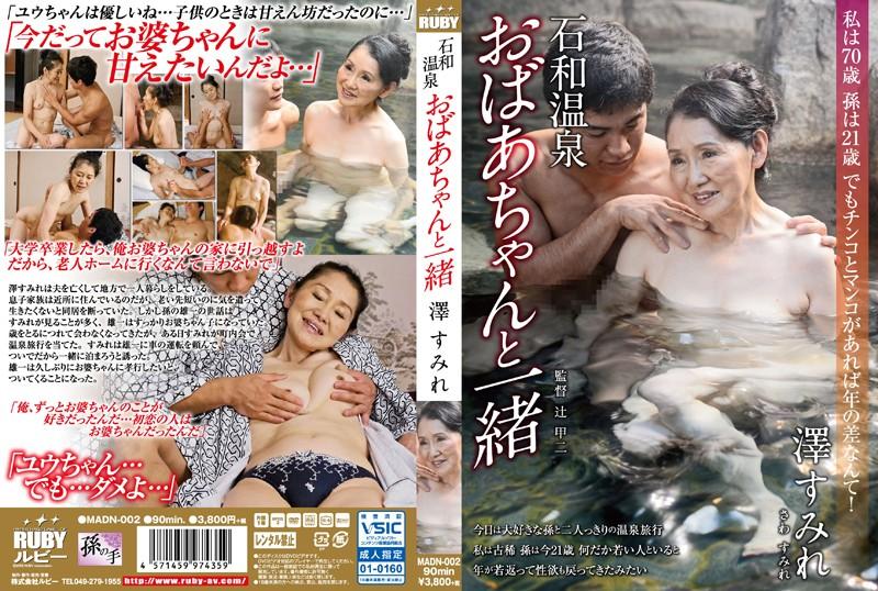 温泉にて、人妻、澤すみれ出演の近親相姦無料熟女動画像。石和温泉 おばあちゃんと一緒 澤すみれ