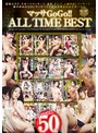 マッサGoGo!! ALL TIME BEST 50名