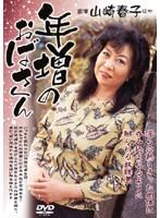 (mard002)[MARD-002] 年増のおばさん 山崎春子 ダウンロード