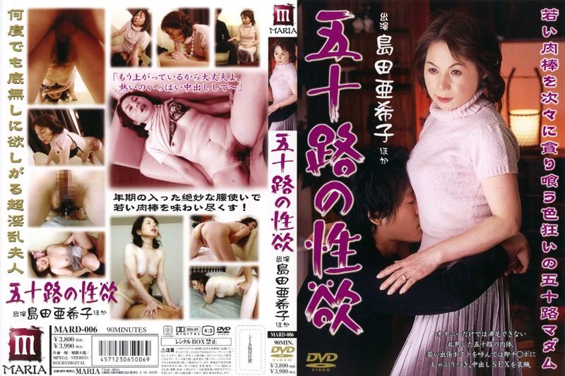 五十路の熟女、島田亜希子出演の騎乗位無料動画像。五十路の性欲 島田亜希子