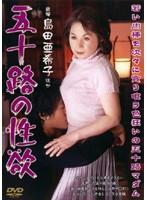 五十路の性欲 島田亜希子 ダウンロード