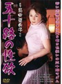 五十路の性欲 島田亜希子