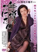 年増のおばさん 保坂千鶴子 ダウンロード