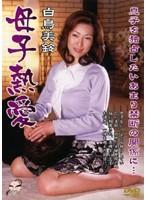 (mard014)[MARD-014] 母子熱愛 白鳥美鈴 ダウンロード