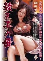 (mard025)[MARD-025] 教え子の母 翔田千里 ダウンロード