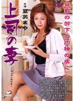(mard027)[MARD-027] 上司の妻 夏美まや ダウンロード