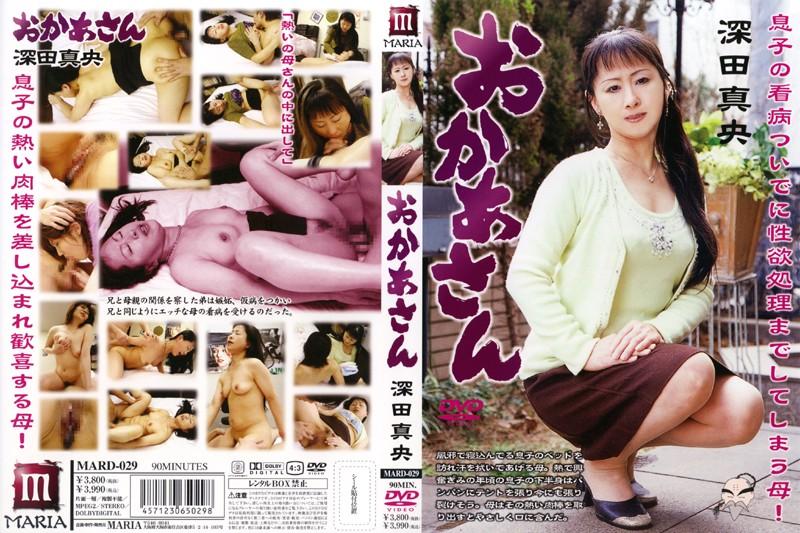 お母さん、深田真央出演の近親相姦無料熟女動画像。おかあさん 深田真央