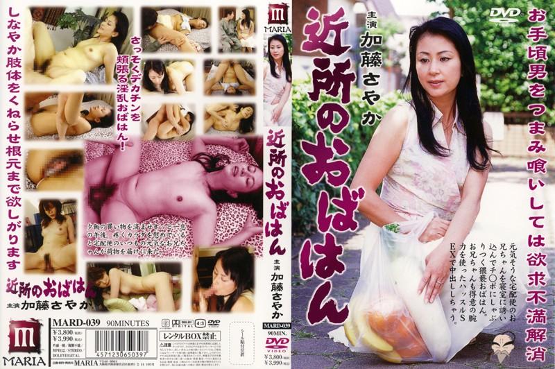 美女、加藤さやか出演のクンニ無料熟女動画像。近所のおばはん 加藤さやか