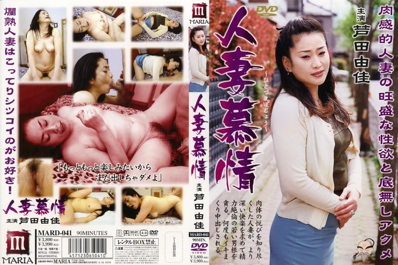 人妻、芦田由佳出演の騎乗位無料熟女動画像。人妻慕情 芦田由佳