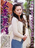 (mard041)[MARD-041] 人妻慕情 芦田由佳 ダウンロード
