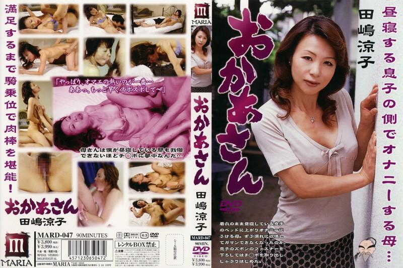 【ひとずま動画age】人妻、田嶋涼子出演の近親相姦無料熟女動画像。おかあさん 田嶋涼子