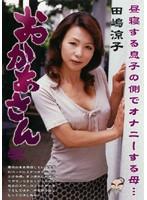 おかあさん 田嶋涼子