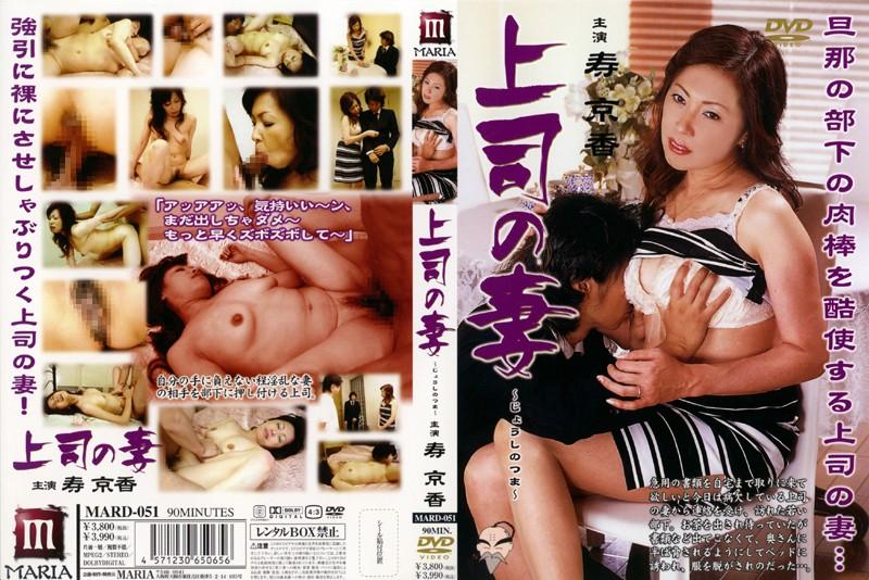 上司の妻 寿京香