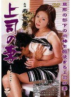 上司の妻 寿京香 ダウンロード