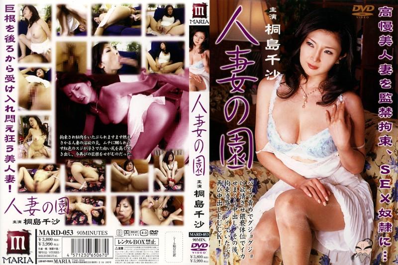 人妻、樋口冴子(桐島千沙)出演の騎乗位無料熟女動画像。人妻の園 桐島千沙