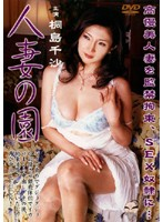(mard053)[MARD-053] 人妻の園 桐島千沙 ダウンロード