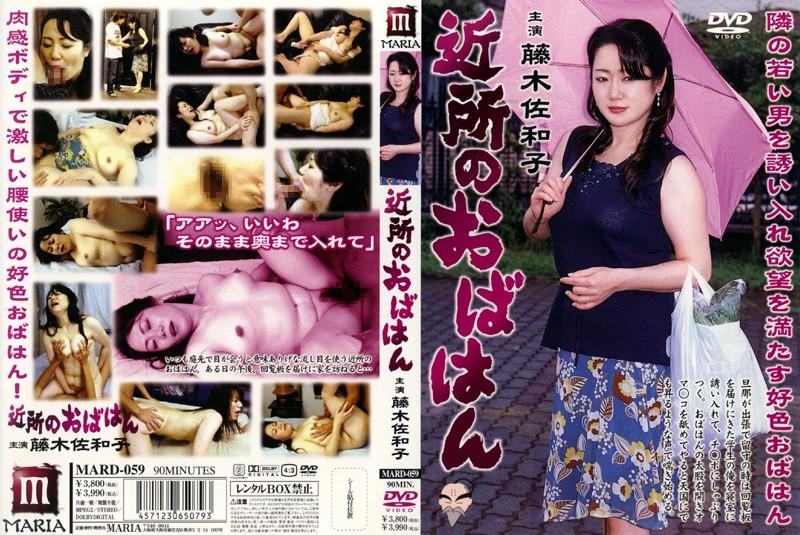 熟女、藤木佐和子出演のクンニ無料動画像。近所のおばはん 藤木佐和子