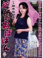 近所のおばはん 藤木佐和子 ダウンロード