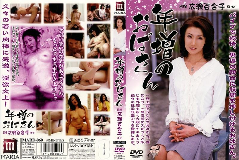 熟女、広瀬百合子出演の中出し無料動画像。年増のおばさん 広瀬百合子