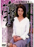 年増のおばさん 広瀬百合子 ダウンロード