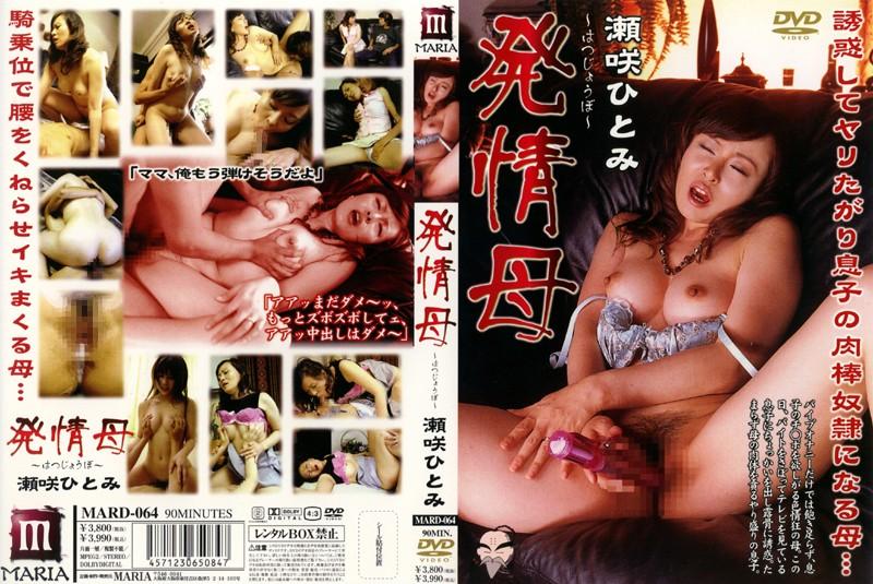 お母さん、瀬崎ひとみ出演のバイブ無料熟女動画像。発情母 瀬咲ひとみ