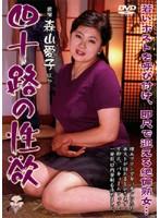 四十路の性欲 森山愛子 ダウンロード