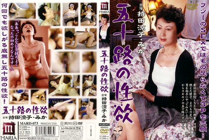 【十路の性欲 持田涼子 みか.】五十路の熟女、持田涼子出演の4P無料動画像。五十路の性欲 持田涼子 みか