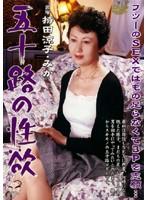 五十路の性欲 持田涼子 みか ダウンロード