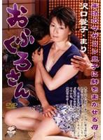 (mard078)[MARD-078] おふくろさん 沢口愛子 まり ダウンロード