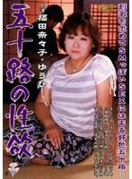 五十路の性欲 福田奈々子