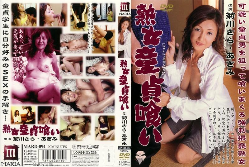 熟女、菊川サラ出演のクンニ無料動画像。熟女童貞喰い 菊川さら