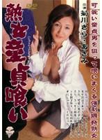 熟女童貞喰い 菊川さら ダウンロード