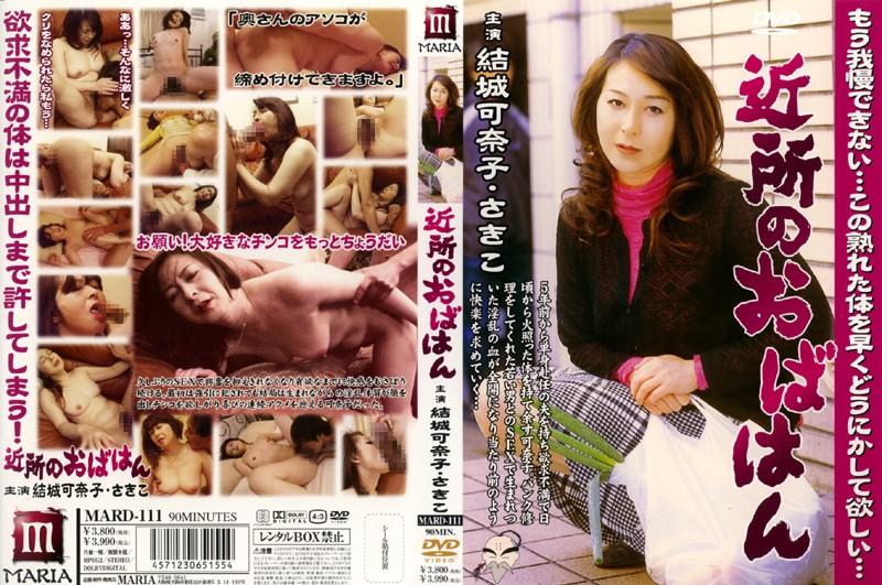 人妻、結城可奈子出演の騎乗位無料熟女動画像。近所のおばはん 結城可奈子