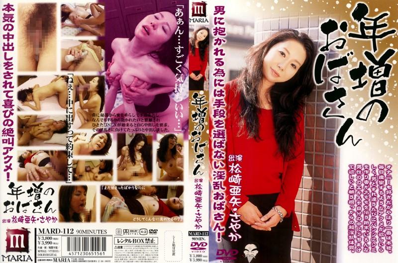 熟女、松崎亜矢出演のsex無料動画像。年増のおばさん 松崎亜矢
