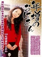 (mard112)[MARD-112] 年増のおばさん 松崎亜矢 ダウンロード