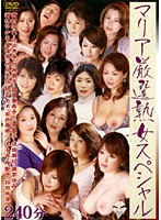 (mard113)[MARD-113] マリア厳選熟女スペシャル ダウンロード