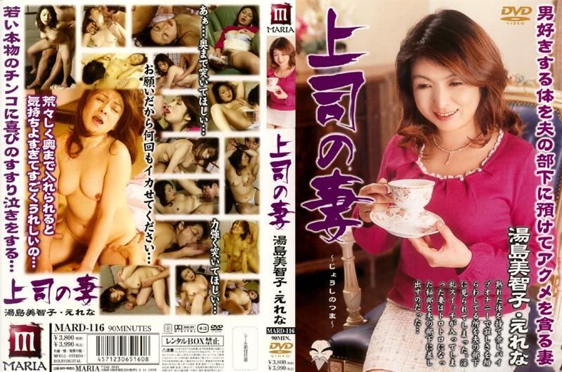 人妻、湯島美智子出演の騎乗位無料熟女動画像。上司の妻 湯島美智子