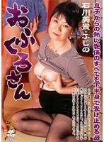(mard118)[MARD-118] おふくろさん 石川美貴 ダウンロード