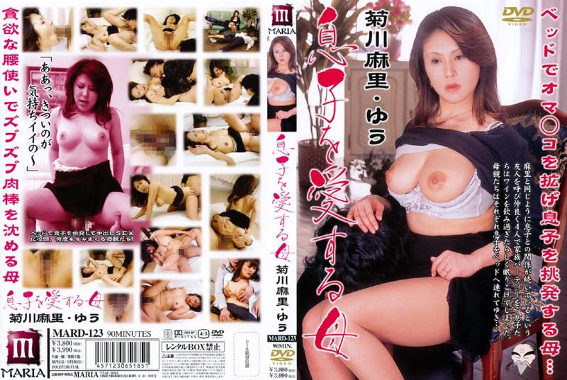 熟女、菊川麻里出演の近親相姦無料動画像。息子を愛する母 菊川麻里