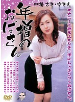 (mard130)[MARD-130] 年増のおばさん 椿さき ダウンロード