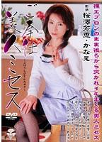 (mard134)[MARD-134] ご奉仕美人ミセス 桜澤芳恵 ダウンロード
