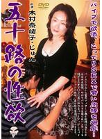 (mard136)[MARD-136] 五十路の性欲 木村奈緒子 ダウンロード