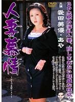 人妻慕情 愛田美優