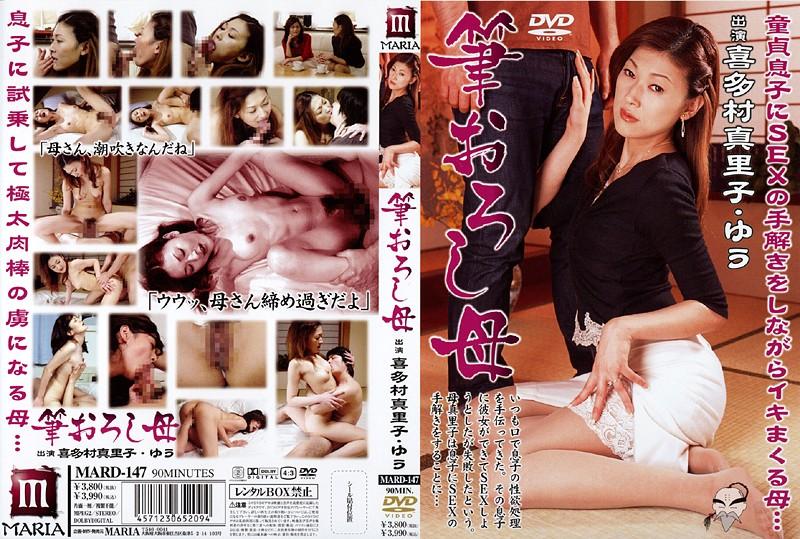 お母さん、喜多村真里子出演の潮吹き無料熟女動画像。筆おろし母 喜多村真里子