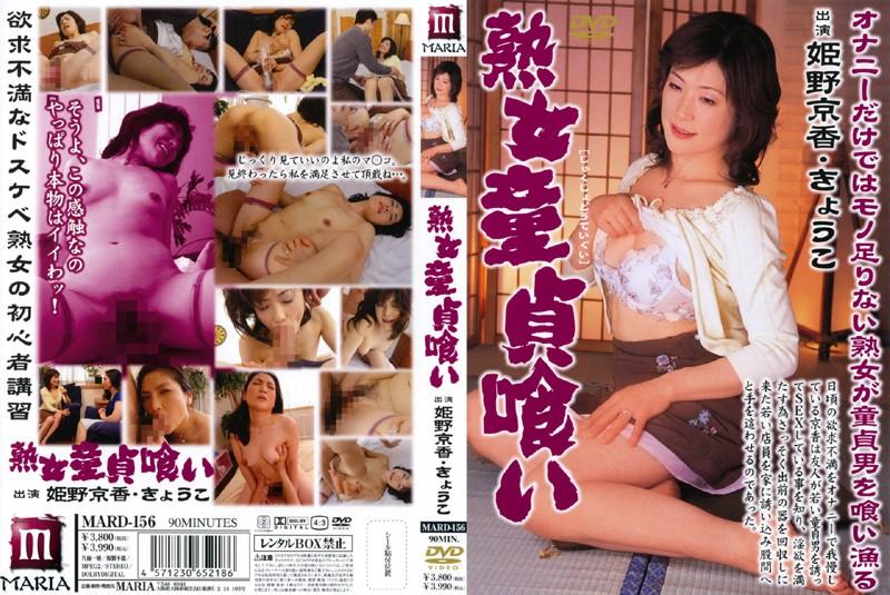 人妻、姫野京香出演のオナニー無料動画像。熟女童貞喰い 姫野京香