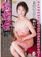 (mard171)[MARD-171] 艶熟母 青木りかこ ダウンロード
