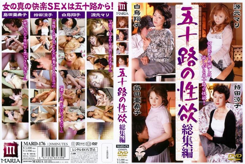 五十路の性欲 総集編