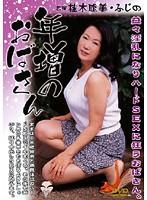 年増のおばさん 桂木聡美 ダウンロード
