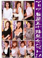 マリア厳選五十路熟女ベスト10 ダウンロード